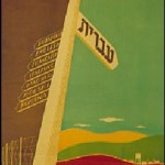 hebrew-1